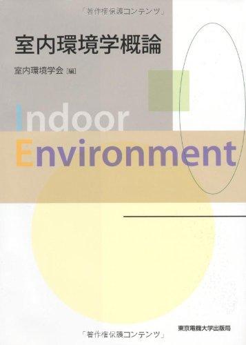 室内環境学概論 -