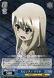 ヴァイスシュヴァルツ 大ピンチ! イリヤ(R)/Fate/kaleid liner プリズマ☆イリヤ ツヴァイ!(PISE24)/ヴァイス