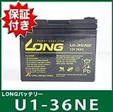 電動カート・溶接機 台湾LONGバッテリー U1-36NE