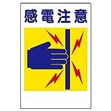 ユニット 建災防型統一標識 感電注意 大 エコユニボード 600×450 [363-24]