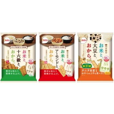 タニタ食堂監修のおやつ! 栗山米菓 間食健美 十六穀・アーモンド・大豆 各4個セット