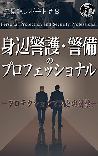 二見龍レポート#8『身辺警護・警備のプロフェッショナル』プロテクションマンとの対談-
