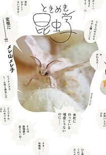 ときめき昆虫学