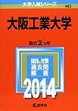 大阪工業大学 (2014年版 大学入試シリーズ)