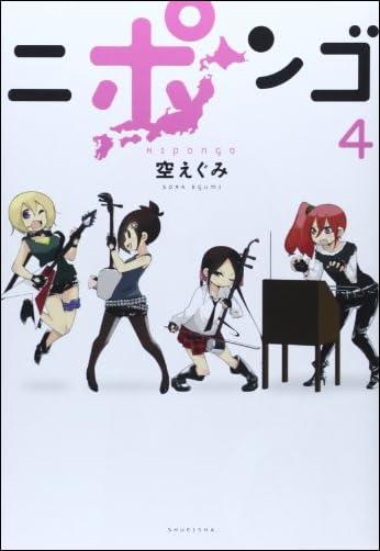 ニポンゴ 4 (愛蔵版コミックス)
