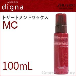 資生堂プロフェッショナル デザインフレックス ディグナ トリートメントワックスMC 100ml shiseido PROFESSIONAL
