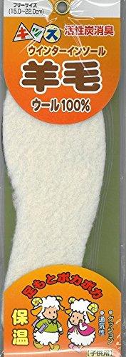 キッズ羊毛ウィンターインソールフリーサイズ
