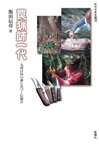 罠猟師一代 九州日向の森に息づく伝統芸 (みやざき文庫 (38))
