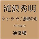 シャ・ラ・ラ/無限の羽【通常盤】