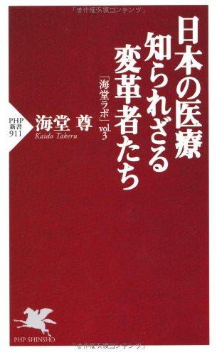 日本の医療 知られざる変革者たち 「海堂ラボ」vol.3 (PHP新書)