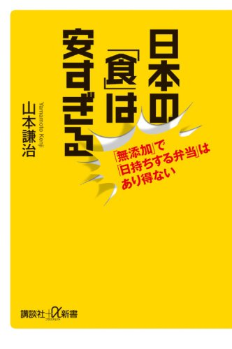 日本の「食」は安すぎる 「無添加」で「日持ちする弁当」はあり得ない (講談社プラスアルファ新書)