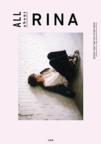 田中里奈 ALL about RINA 大きい表紙画像