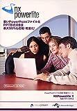 NXPowerLite 2 パッケージ版 1ライセンス