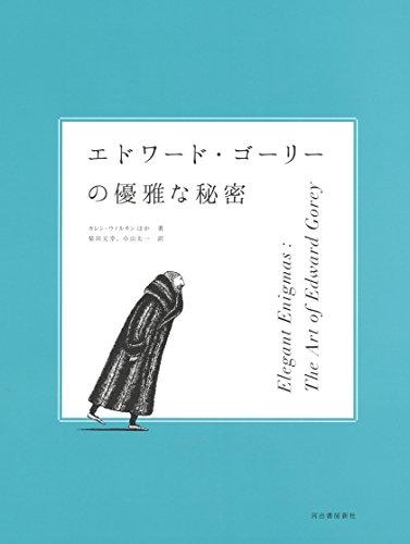エドワード・ゴーリーの優雅な秘密: 展覧会公式図録