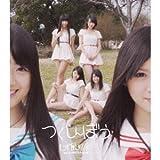 つくしんぼう [Single, Maxi] / しず風/絆~KIZUNA~ (CD - 2013)