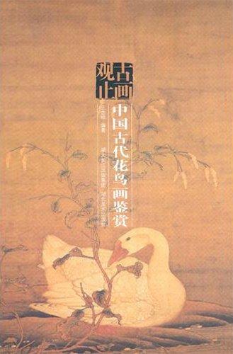 古画观止 中国古代花鸟画鉴赏