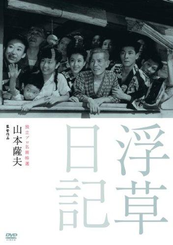 独立プロ名画特選 浮草日記 [DVD]