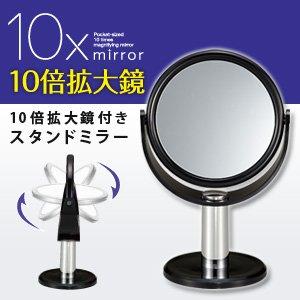 アイメディア 10倍拡大鏡付きスタンドミラー 1P
