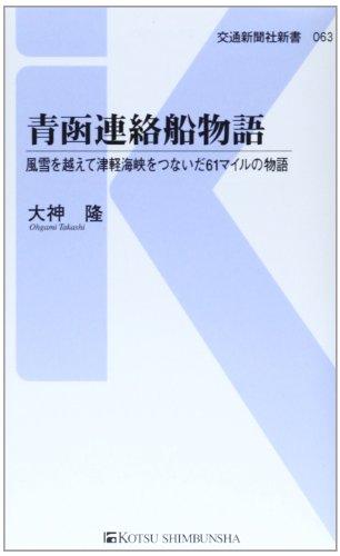 青函連絡船物語―風雪を越えて津軽海峡をつないだ61マイルの物語 (交通新聞社新書)