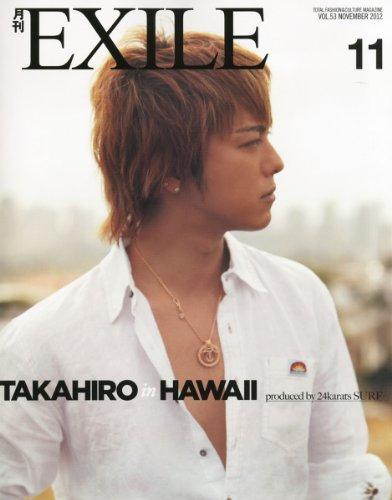 月刊 EXILE (エグザイル) 2012年 11月号 [雑誌]