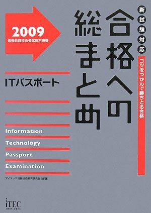 合格への総まとめITパスポート (情報処理技術者試験対策書)