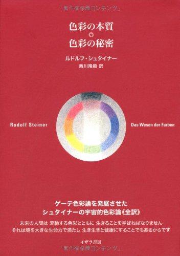 色彩の本質・色彩の秘密(全訳)の詳細を見る