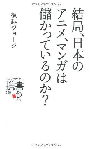 結局、日本のアニメ、マンガは儲かっているのか (ディスカヴァー携書)