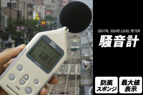 手軽に使える!デジタル騒音計
