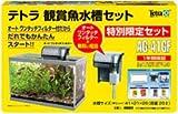 テトラ 鑑賞魚飼育セット AG-41GF