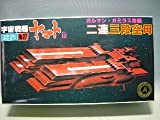 Mecha Collection No.27 - Space Battleship Yamato III: Galman Gamilas Double Cruiser Aircraft Carrier