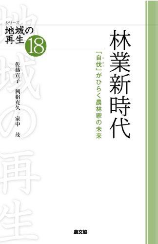 林業新時代: 「自伐(じばつ)」がひらく農林家の未来 (シリーズ地域の再生 全21巻)