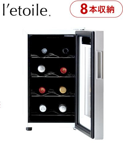 レトワール・ワインクーラー(l'etoile winecooler)ホワイト・8本用(WCE-8W)[Fr]