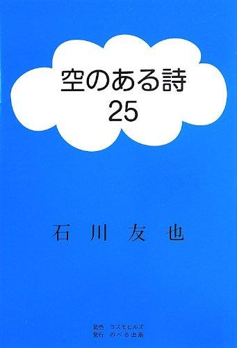 空のある詩〈25〉