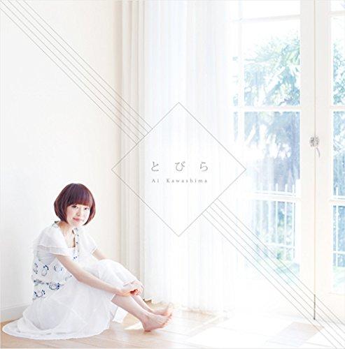 とびら(初回生産限定盤)(DVD付)