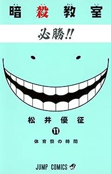 暗殺教室 11巻 松井優征 ビフォーアフター