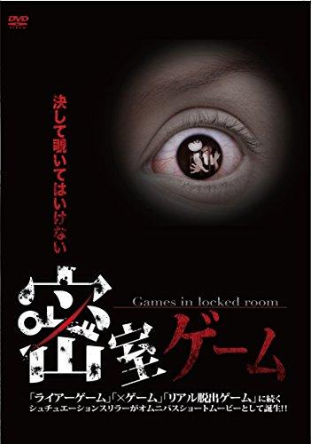 密室ゲーム [DVD]