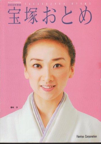 宝塚おとめ (2003年度版) (タカラヅカMOOK)