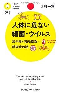 人体に危ない細菌・ウイルス   食中毒・院内感染・感染症の話 (PHPサイエンス・ワールド新書)