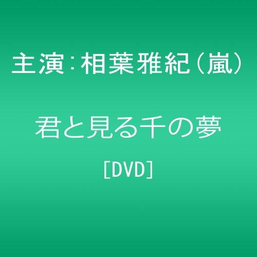君と見る千の夢 [発売日以降にお届け][DVD]