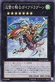 【遊戯王シングルカード】 《ギャラクティック・オーバーロード》 迅雷の騎士ガイアドラグーン スーパーレア gaov-jp046