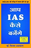 'Aap IAS Kaise Banegain' is very essential reference book for those students who are dreaming about to be successful in IAS and UPSC examination. The book is published in Hindi. The book adds extra value to their prior understanding. It builds compr...