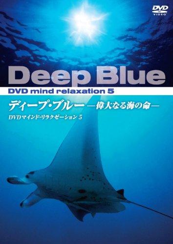 ディープ・ブルー 偉大なる海の命 KVD-3505 [DVD]