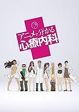 「アニメで分かる心療内科」DVDが4月15日リリース