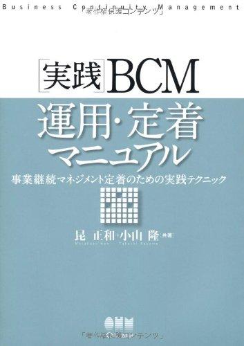 実践BCM運用・定着マニュアル