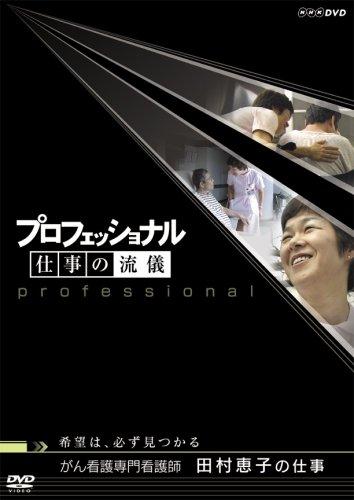 プロフェッショナル 仕事の流儀 第V期 がん看護専門看護師 田村恵子の仕事 希望は、必ず見つかる [DVD]