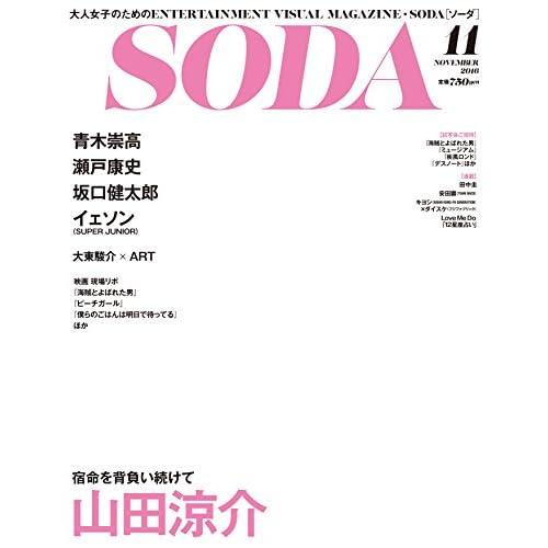 SODA 2016年11月号