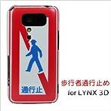 LYNX 3Dドコモ SH-03C携帯ケース(特殊印刷カバー)≪661 歩行者通行止め≫