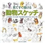 見てすぐ描ける動物スケッチ―イヌ38種・ネコ16種・野生動物80種を見る・読む・描く (みみずくスケッチシリーズ)
