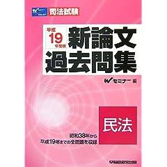 新論文過去問集民法 平成19年度版 (2007) (司法試験シリーズ)
