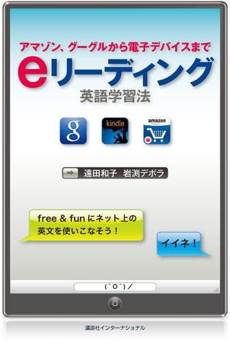 e リーディング英語学習法 : アマゾン、グーグルから電子デバイスまで